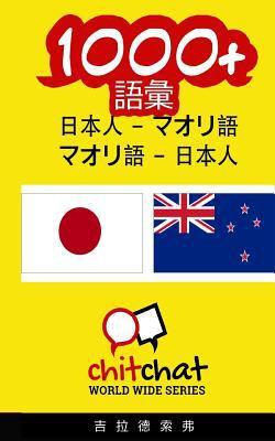 1000+ Japanese to Maori, Maori to Japanese words