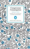 Conspicuous Consumption