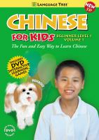 CHINESE FOR KIDS BEGINNER LEVEL 1 VOLUME 1 (DVD)
