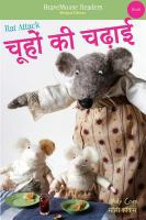 [Hindi characters] [electronic resource] = Rat attack