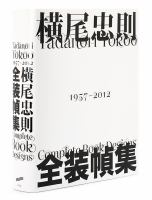 Tadanori Yokoo : complete book designs