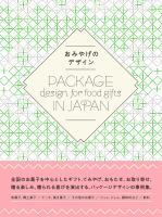 Package design for food gifts in Japan = Omiyage no dezain