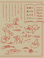 Chiiki no miryoku o tsutaeru dezain = Design for local paper media in Japan.