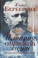 История одинокой жизни - Istorii͡a odinokoĭ zhizni: Chaikovskii, Borodin