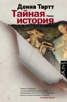 Тайная история - Taĭnai͡a istorii͡a: roman