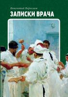 Записки врача - Zapiski vracha