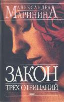 Закон трех отрицаний - Zakon trekh otrit͡saniĭ: roman