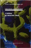 У войны не женское лицо - U voĭny ne zhenskoe lit͡so