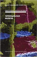 Чернобыльская молитва - Chernobylʹskai͡a molitva: khronika budushchego