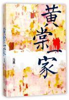 黄棠一家 - Huang Tang yi jia