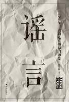 这些年,我们还在相信的历史谣言 - Zhe xie nian, wo men huan zai xiang xin de li shi yao yan