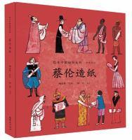 蔡伦造纸 - Cai Lun zao zhi