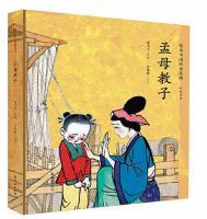 孟母教子 - Meng Mu jiao zi