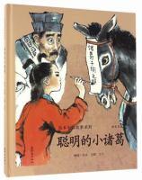 聪明的小诸葛 - Cong ming de xiao Zhuge