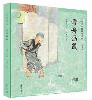 雪舟画鼠 - Xue Zhou hua shu