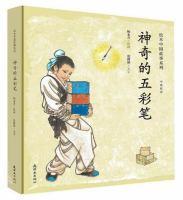 神奇的五彩笔 - Shen qi de wu cai bi
