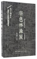 空色林澡屋 - Kong se lin zao wu