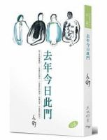 去年今日此门 - Qu nian jin ri ci men