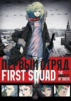 Cover image for First squad. The moment of truth [DVD] / Studio 4°C ; Molot Entertainment ; produced by Eiko Tanaka, Misha Shprits, Aljosha Klimov ; directed by Yoshiharu Ashino.