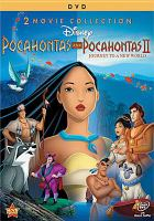 Cover image for Pocahontas and Pocahontas II [DVD] : journey to a new world / Walt Disney Pictures.