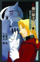 Imagen de portada para Fullmetal alchemist novel. Vol. 2 : The abducted alchemist