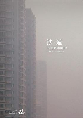 Cover image for The Iron ministry [videorecording DVD]
