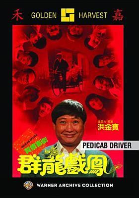 Pedicab driver =