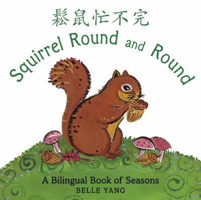 Squirrel round and round :