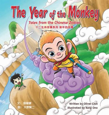 The year of the monkey :