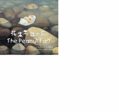 Hua sheng mi yang de pi = The peanut fart