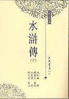 Shui hu zhuan