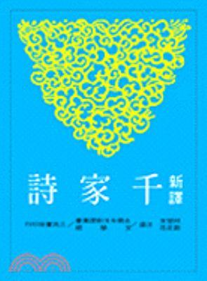 Xin yi qian jia shi